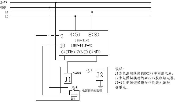 jbf-141f-n输入输出模块控制强切(分励脱扣器)类设备接线